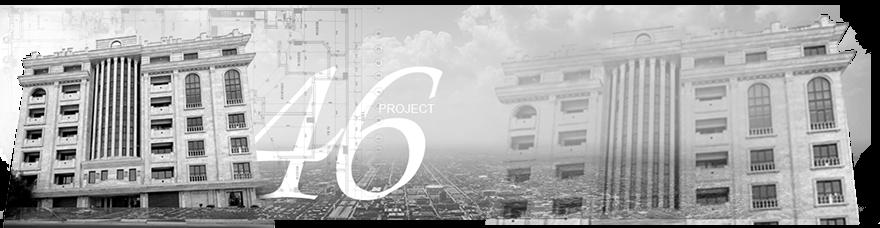 پروژه 46
